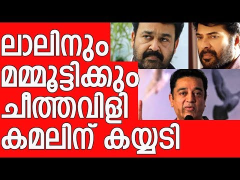 Actor Kamal Hassan appreciated by Malayalam audience, Mohanlal and Mammootty..