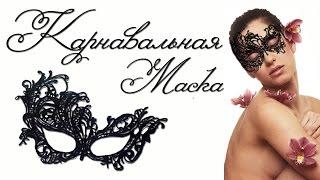 Маска женская карнавальная кружевная с AliEkspress Обзор Цена Купить