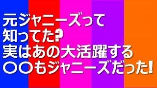 元ジャニーズって知ってた?TAKA、大倉士門、浅香航大、永瀬匠、矢野聖...