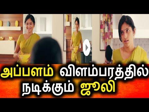 bigg-boss-ஜூலி-நடிக்கும்-முதல்-விளம்பரம்|bigg-boss-tamil-julie|julie-in-tamil-advertisement