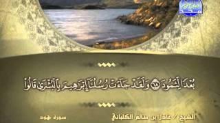 سورة هود الشيخ عادل الكلباني