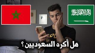 كمغربي هل أكره الشعب السعودي ؟ 🇸🇦🇲🇦