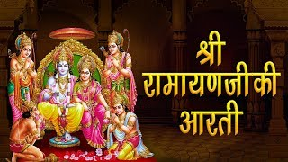 Aarti Shri Ramayan Ji Ki with Subtitles | श्री रामायण जी की आरती | BhaktiSong
