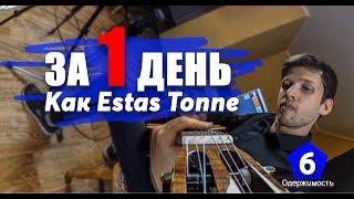 Как Estas Tonne на гитаре ЗА 1 ДЕНЬ | Одержимость #6