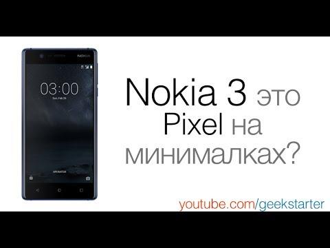 ПИКСЕЛЬ НА МИНИМАЛКАХ Обзор Nokia 3 от GeekStarter