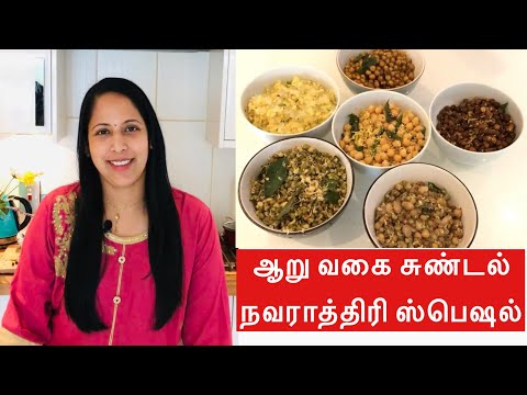 Navarathiri Special (Tamil) - (English Subtitles) Sundal Varieties - Bean Salads