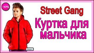 Беба Кидс. Куртка для мальчика Street Gang(Беба Кидс Куртка для мальчика Street Gang. Ссылка для перехода в магазин: ..., 2015-09-20T18:12:53.000Z)