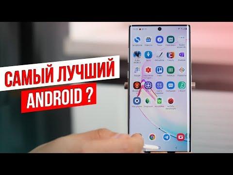 Обзор Samsung Galaxy Note 10+ / ЛУЧШИЙ ФЛАГМАН 2019?