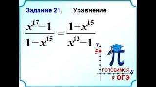 Задание 21 Основное свойство пропорции