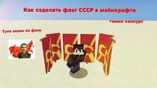 как Сделать Флаг СССР в Майнкрафт!!! (Флаг Росии)