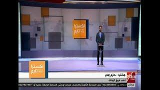 اكسترا تايم  حازم إمام لاعب الزمالك يكشف لـ الشاطر شعوره بعد الفوز بكأس مصر