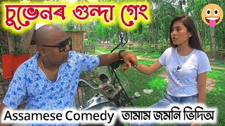 Gang Of Suven , Episode 1 , Suven Kai Video , Assamese Comedy video , Telsura Video