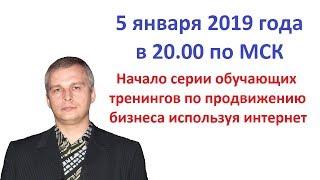 5 января 2019 года обучение от Евгения Андреева по продвижению бизнеса через интернет