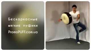 Бескаркасная мебель ТМ PromoPUFF| мягкие пуфики, кресла мешки купить в Украине(Мягкие пуфики от ТМ PromoPUFF - это оригинальная и практичная бескаркасная мебель. Красивые, легкие и очень удоб..., 2015-05-06T12:31:35.000Z)