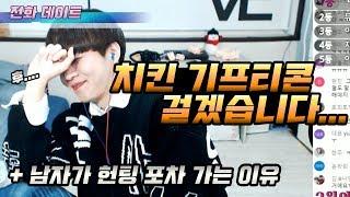 """""""헌팅하다 만난 남자랑 잘 될까요?"""" (feat.저랑 내기 하시겠습니까?)"""