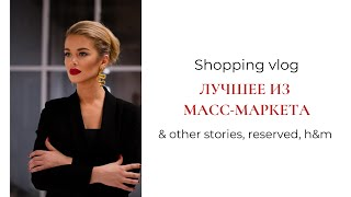 Shopping vlog Лучшее из масс маркета other stories Reserved h m