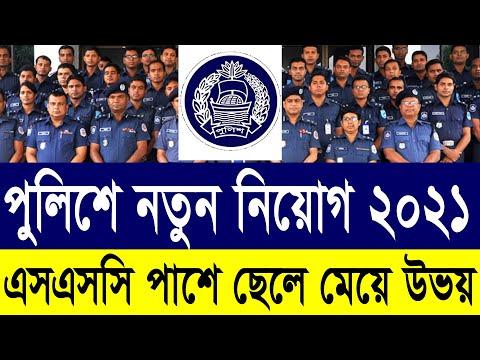 বাংলাদেশ পুলিশ নিয়োগ ২০২১ | Bangladesh Police Job circular 2021 |Rajbari SP Office Job Circular 2021