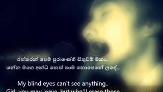 Raththaran pem purane ( Kabhi pyase ko pani ) - Flute Cover - by Madusara