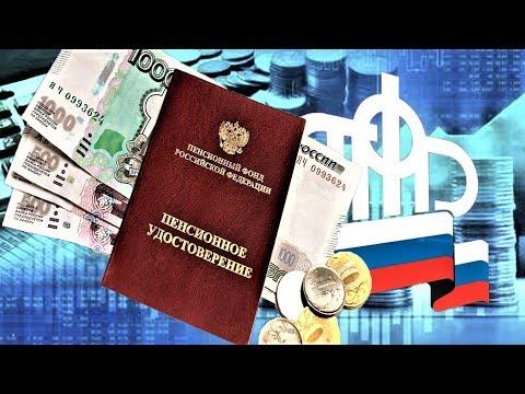 Пенсии Новые Выплаты от ПФР Пенсионерам от 53 до 67 лет 1705 Рублей
