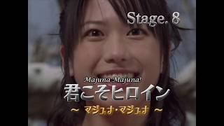 Mahou Sentai Magiranger Episode Previews thumbnail