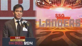 'SSG 랜더스 창단식' 정용진 구단주의 포부 &quo…