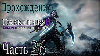 Darksiders II Deathinitive Edition Прохождение / Решаем головоломку / 1080p HD