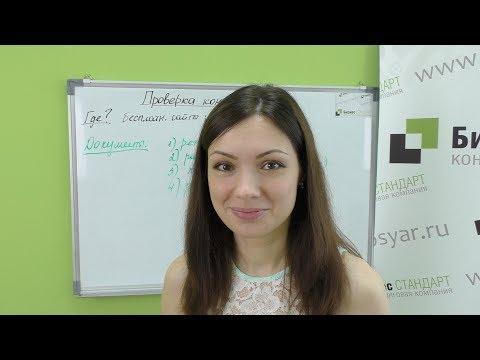видео: Проверка контрагентов (как обезопасить себя при налоговой проверке)
