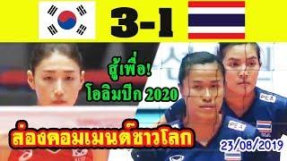 ส่องคอมเมนต์ชาวโลก! หลังไทยพ่ายเกาหลีใต้ 1-3 ในศึกวอลเลย์บอลหญิงชิงชนะเลิศแห่งเอเชีย2019