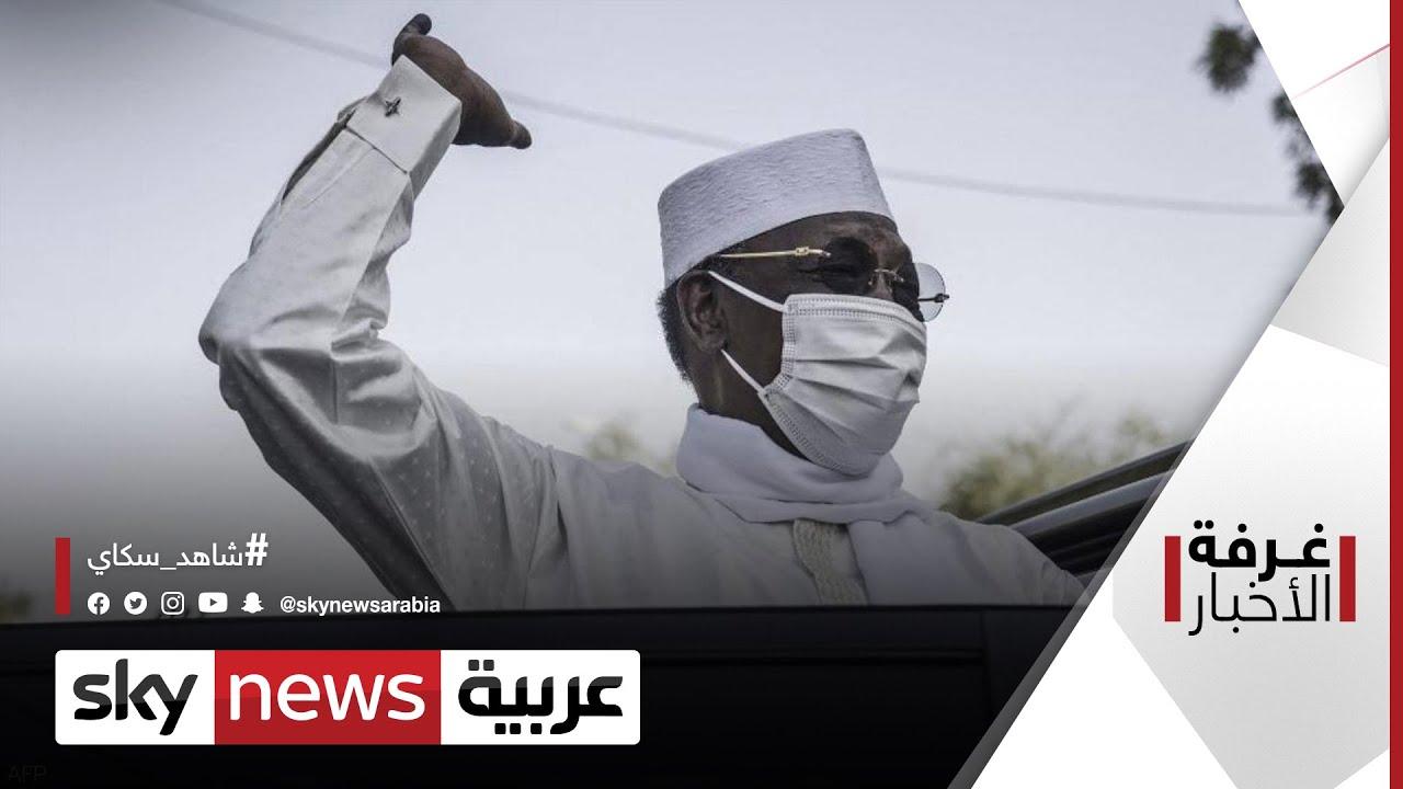 مقتل ديبي.. وتردداته على مكافحة الإرهاب في الساحل الإفريقي | #غرفة_الأخبار  - نشر قبل 45 دقيقة