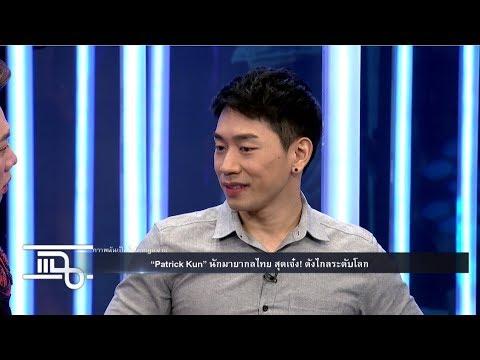 Patrick Kun นักมายากลไทยดังไกลระดับโลก I ร้าน เตี๋ยวส่ายนม - วันที่ 20 Dec 2017