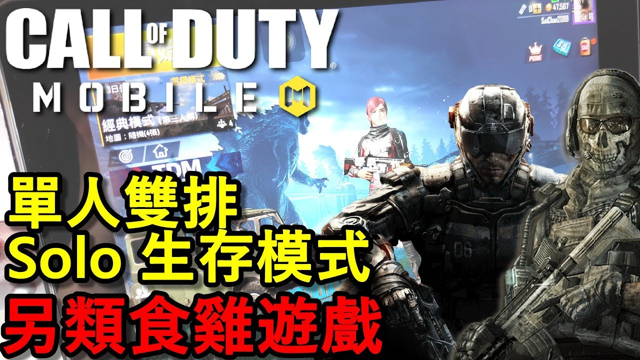 【Call of Duty Mobile】決勝時刻Mobile 單人雙排 Solo 生存模式 - YouTube