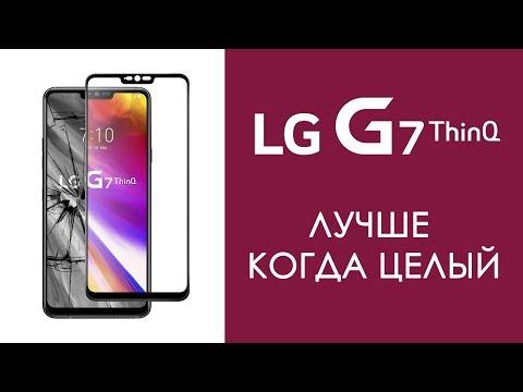 LG Thinq G7 разбор и ремонт. Замена стекла! M-FIX