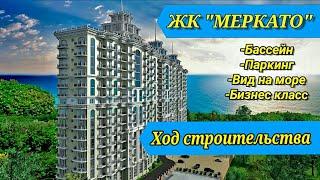 ЖК Меркато | Ход строительства | Купить квартиру в Сочи | Инвестиции в недвижимость | NedShops