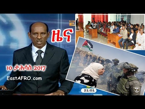 Eritrean News ( December 10, 2017) |  Eritrea ERi-TV