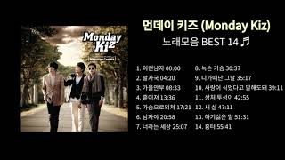 먼데이 키즈 (Monday Kiz) 노래모음 BEST 15곡 광고없이 연속듣기