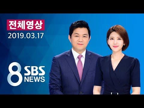 다시보는 8뉴스|3/17(일) - [단독] '정준영 단톡방' 멤버들, 총경 존재 알고 있었다/SBS