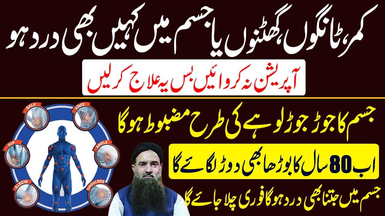 Kamar Ka Dard Khatam Karne Ka Tarika || Kamar Dard Ka ilaj || Back Pain Ka Dard || Dr Sharafat Ali