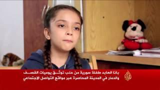 هذه قصتي- طفلة من حلب توثق يوميات الدمار