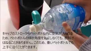 【アイデア商品のご紹介】ペットボトル用キャップ(実用新案登録第3193904号)