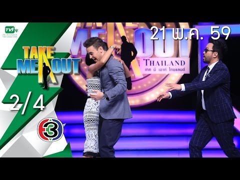 Take Me Out Thailand S10 ep.7 คิม-ไอซ์ 2/4 (21 พ.ค. 59)