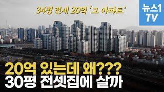 강남 34평 아파트 전세 20억 시대…돈 많아도 전셋집…