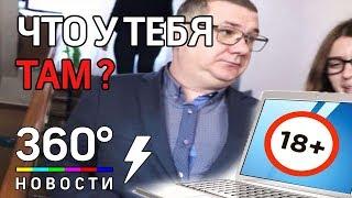 Украинский чиновник заскучал и включил порно
