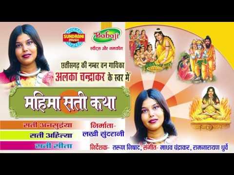 Mahima Sati Katha - Chhattisgarhi Bhakti Song - Sati Ansuiya, Sati Ahilya, Sati Seeta - Jukebox