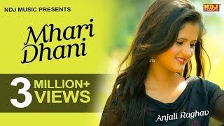 New Song 2016 | Haryanvi |  म्हारी ढाणी । Ajay Hooda , Anjali Raghav | TR , Annu Kadyan | NDJ Music