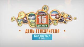 """Телемарафон """"День телезрителя"""". 3 года. 15-12-18 (часть 2)"""