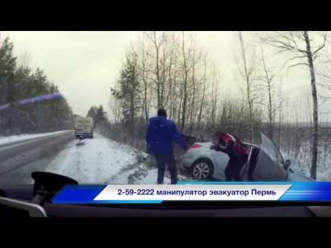 первый снег начало зимы 2016 ДТП октябрь2016 манипулятор эвакуатор Пермь 2-59-2222 служба эвакуации