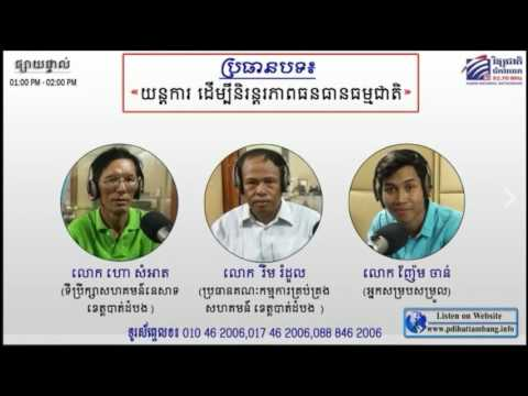 Radio Forum on Sustainable Natural Resource topic - Village Support Group