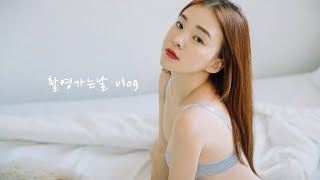 👙하사장의 일상👙 쇼핑몰 피팅 촬영 하는날!  (with CC Subs) l 오늘의하늘 Haneul