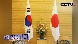 [中国新闻] 媒体焦点:日韩贸易争端迟迟不见转机 英媒:日韩主张相去甚远 | CCTV中文国际