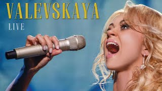 Наталья Валевская - Раненое сердце (Live)